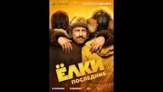 Ёлки Последние - Русский трейлер (2018)