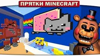 Прятки Minecraft - ФРЕДДИ НА НЯШНОЙ КАРТЕ!!