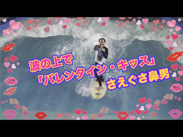 波の上で「バレンタイン・キッス」【さえぐさ鼻男】