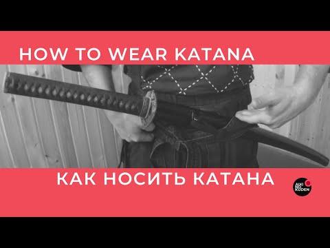 Как носить катану