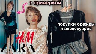 удачные и ужасные🤢 ПОКУПКИ ОДЕЖДЫ и аксессуаров с примеркой | ZARA и H&M | покупки декабрь 2020