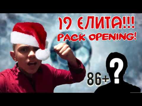 19 ЕЛИТА!!FIFA MOBILE 19 PACK OPENING