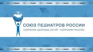 Итоговое совещание педиатров Республики Саха (Якутия)
