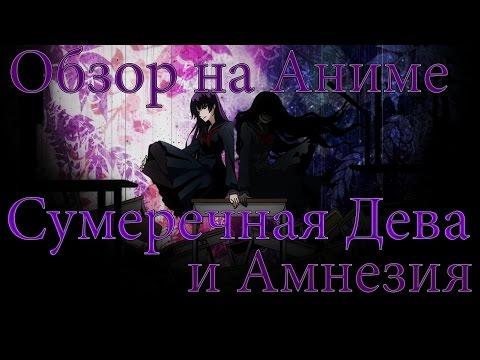 Обзор на аниме Сумеречная Дева и Амнезия / Tasogare Otome x Amnesia / Амнезия сумеречной девы
