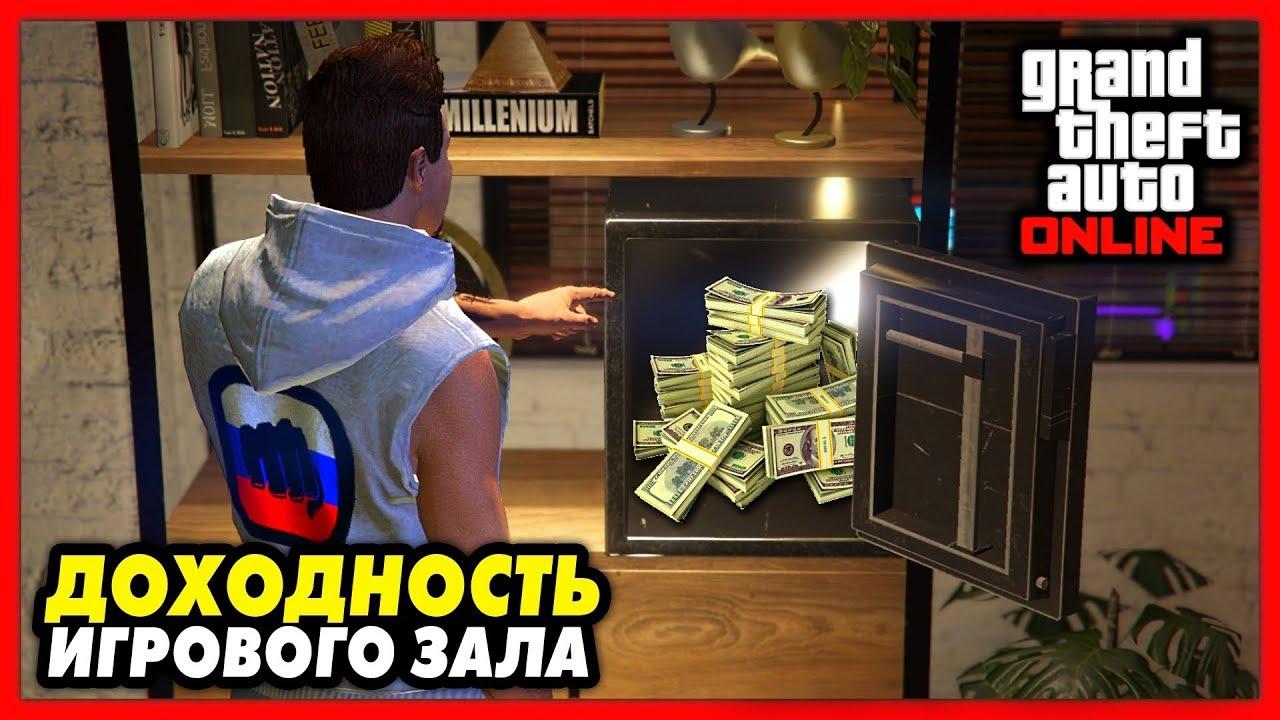 Гта 5 игровые автоматы как купить игровые автоматы i на деньги украина гривны