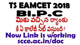 TS EAMCET 2018 BIPC CUT OFF RANKS COLLEGE WISE | BIPC COUNSELING JUL 2ND WEEK