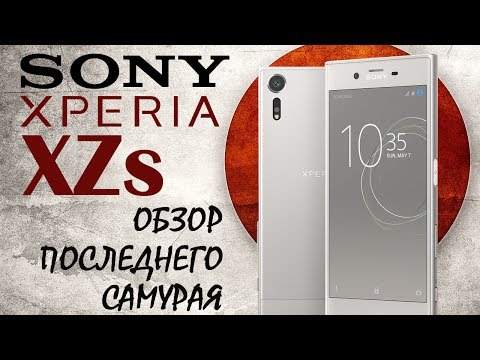 Sony Xperia XZs | ЗАГЛЯНЕМ ПОД КИМОНО ЯПОНЦУ?