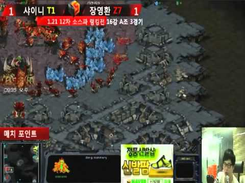 12th SRT-Ro16 Group A [01/21] Shinee[T] vs Snail[Z] 3Set/Match Point