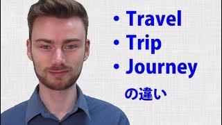 英語には「旅」がいろいろある!?/Travel, Trip, Journeyの使い分け