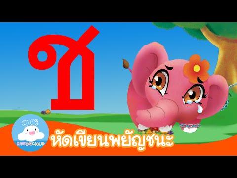 หัดเขียน ช ช้าง by KidsOnCloud