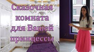 видео Дизайн комнаты для девочки подростка (Фото)| Оформление помещения для двух (2) девочек