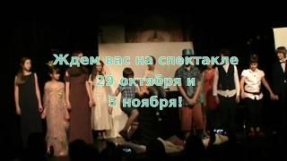 """Театральная студия Окно в Лионе. Спектакль """"Чехов+"""""""