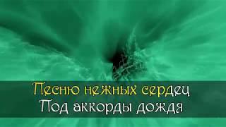 ВИА Волга-Волга - Фантазер (караоке)