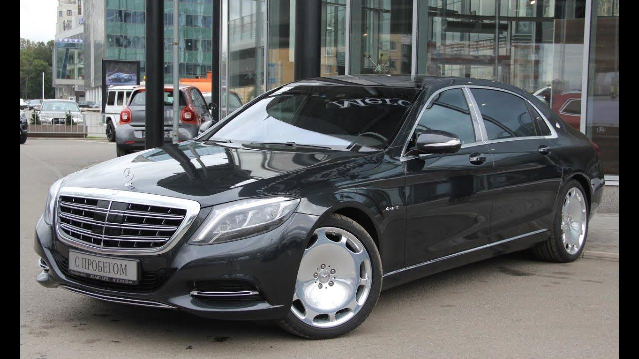 Mercedes-Benz Maybach S-klasse с пробегом 2015   ООО АВАНГАРД ОФИЦИАЛЬНЫЙ ДИЛЕР «МЕRCEDES-BENZ»