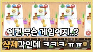 팝잇 말랑이 거래 게임.. 글쎄요 ㅋㅋㅋ (Fidget Toys Trading:fidget trade relaxing games) 게임리뷰! game review screenshot 4