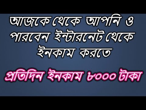 Free Instant USA Dating Traffic For Cpa Marketing Bangla Tutorial
