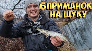 Ловля ЩУКИ на спиннинг зимой Шесть рабочих приманок для ловли щуки этой зимой КОНКУРС