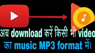 how-to-download-ncs-music-from-youtube