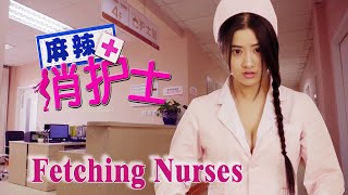 Movie 2020 电影   Fetching Nurses, Eng Sub 麻辣俏护士   Love Story Film, Full Movie 1080P