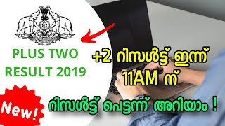 plus two result 2019 | Kerala HSE Results 2019 #PLUSTWORESULT