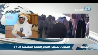 مراسل الإخبارية:أبرز الموضوعات التي سيناقشها قادة القمة الخليجية التهديدات الإيرانية ومكافحة الإرهاب