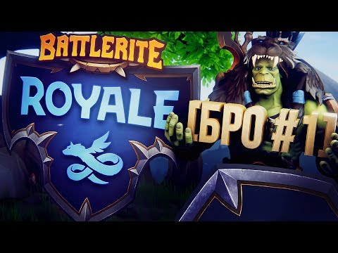 видео: Обзор battlerite royale [БРо #1]