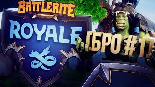 Обзор Battlerite Royale [БРо #1]