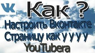 Как настроить Вконтакте как у YouTubera ? ВидеоУрок