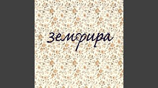 Земфира – Припевочка