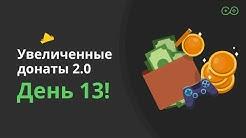 Sledovatel благодарит DonatePay за новую хату в центре Москвы  - Увеличенные донаты 2.0 - День 13