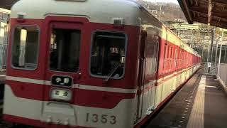 【神戸電鉄】粟生線1300系 普通・小野行 木津到着