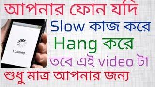 ফোনের বিরক্তিকর হ্যাং স্লো গরম সমস্যার সমাধান | How to solve slow hang battery hot phone problem