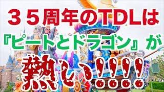 TDL35周年の新パレード【ドリーミング・アップ!】とディズニー映画『ピートとドラゴン』を語る!!!【カモ・ゾノリュンカ】