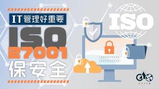 營商動力 ISO27001資訊安全