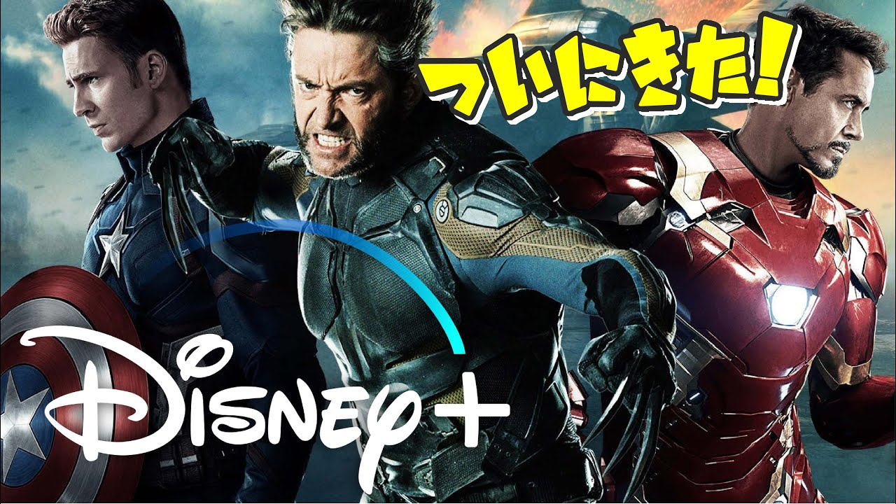 X-MENとファンタスティックフォーがディズニープラスで配信決定!
