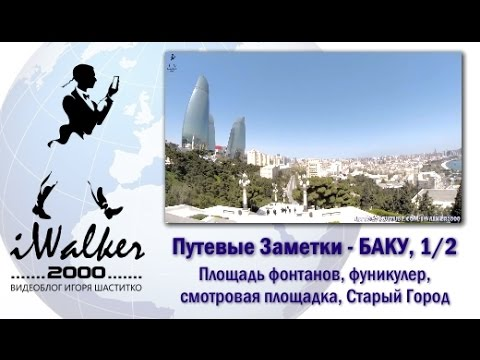 Путевые Заметки.Баку,апреля 2015: Площадь фонтанов, Старый Город, смотровая площадка - часть 1/2