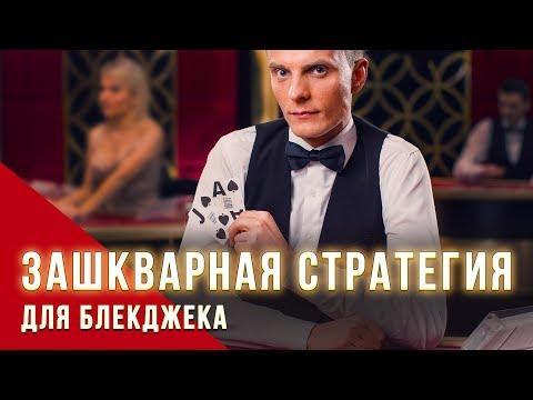 Зашкварная стратегия для блекджека - Blackjack strategy at live casino