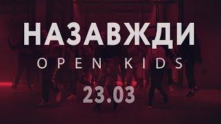 Open Kids - Назавжди (Official teaser)