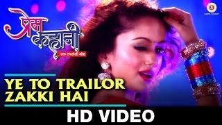 Ye To Trailor Zakki Hai - Prem Kahani | Bharati Madhavi | Manasi Naik, Uday Tikekar, Kajal Sharma