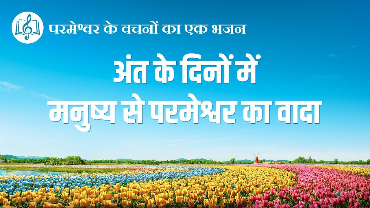 अंत के दिनों में मनुष्य से परमेश्वर का वादा | Hindi Christian Song With Lyrics