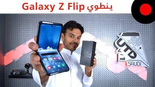 مراجعة جالاكسي زد فليب.. ثاني جوال قابل للطي من سامسونج! Samsung Galaxy Z Flip