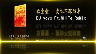 玖壹壹 Nine one one - 愛你不踩煞車 (DJ yoyo Ft.WHiTe ReMix)