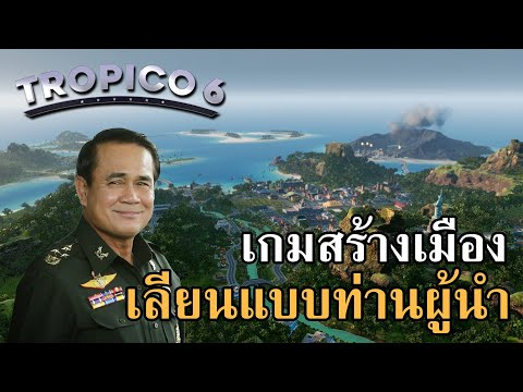 เกมสร้างเมืองเลียนแบบท่านผู้นำ Tropico 6 ภาษาไทย
