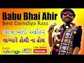 Babu Bhai Ahir | New 2018 | Best Dandiya Rass| By- RD CREATION