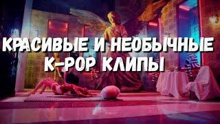 КРАСИВЫЕ И НЕОБЫЧНЫЕ K-POP КЛИПЫ