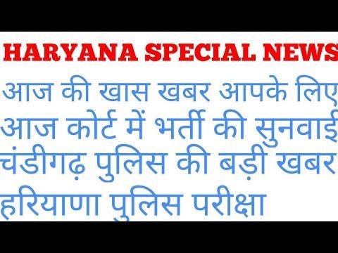 Hssc की ताजा खबर latest news HSSC chandigarh police pgt tgt bharti haryana police bharti