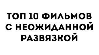 ТОП 10 ФИЛЬМОВ С НЕОЖИДАННОЙ РАЗВЯЗКОЙ