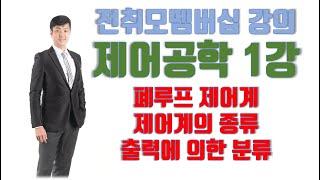 [멤버십강의] 제어공학 제1강 폐루프제어계_제어계의 종…