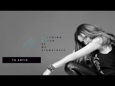 Δέσποινα Βανδή - Το Αντίο | Despina Vandi - To Antio (Official Lyric Video HQ)
