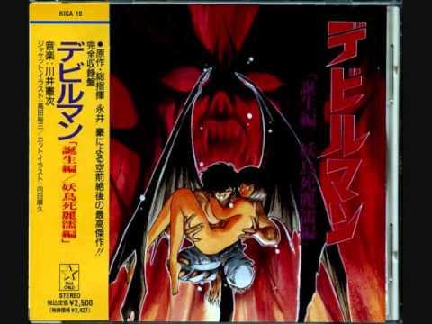 Devilman The Birth OST: Devilman Theme
